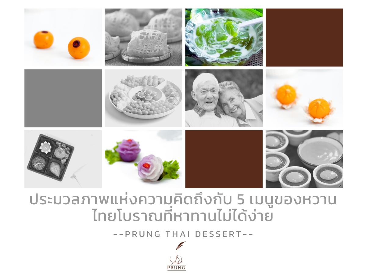ประมวลภาพแห่งความคิดถึงกับ 5 เมนูของหวานไทยโบราณที่หาทานไม่ได้ง่าย ๆ